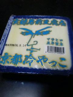 男前豆腐5