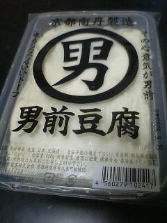 男前豆腐7