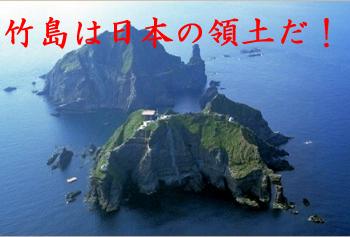 竹島は日本の領土だ!