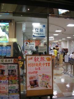 品川駅 旅行カウンター JR東海ツアーズ