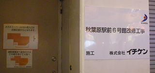 旧メガネスーパーAKIBA館 - 従業員入り口にあった工事のお知らせ