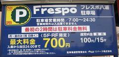 Frespo フレスポ八潮 駐車場 - 最初の 2 時間は駐車料金無料、通常料金 100円/15分、最大料金 700 円、駐車場営業時間 7:00-24:30