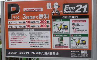Frespo フレスポ八潮 バイク駐輪場 - 3 時間まで無料、原付バイクその後 10 時間ごとに 200 円、中型バイク その後 10 時間ごとに 300 円、24時間 オープン