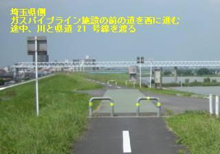 下流(東京)方面より上流へ向かうとつくばエクスプレスと交差する。つくばエクスプレスをくぐった直後に、土手を下りる道がある。ガスパブライン橋が見えるので分かりやすいと思う。土手を下りて、パイプライン周辺施設まで、土手沿いに進み、その施設前の道を陸に(西に)向かって進む。途中川と一つ目の信号で県道 21 号線を渡る。2 つ目の信号の所で DoCoMo ショップが見え、近所に緑のパソコンファームの建物を確認できる。