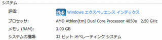 Vista Business, エクスペリエンスインデックス 4.0, AMD Athlon(TM) X2 4850e 2.5GHz, RAM 3GB, 32bit OS