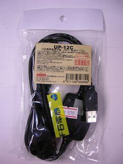 UP-12C - USB 接続の PDC 規格携帯接続ケーブル USB to シリアル変換チップを内蔵している