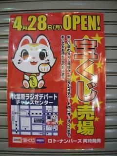 4/28 東京ラジオデパートに宝くじ売場ができる - にわかには信じられないポスターだけど