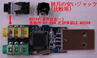 USB 3D SOUND MS260 あきばおーで購入、マイク・ジャックの爪を折ってしまった。一番挿し口に近い側なので、GND が接触しなくなった。