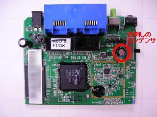 MZK-MF150 逆付けコンデンサの位置はmode switch 近傍