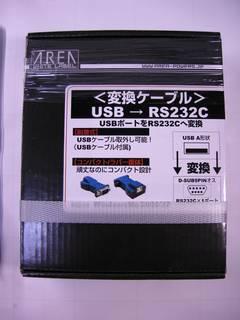 AREA W-U1RS - Prolific PL2303 使用、これもまともに動作しない。