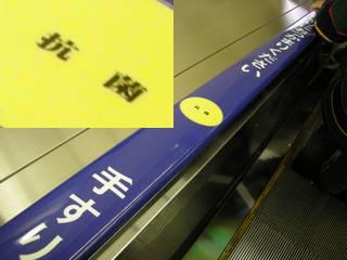 東京駅総武横須賀線地下ホーム連絡エスカレーター - 手すりにおつかまりください(抗菌)
