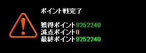 0521P戦