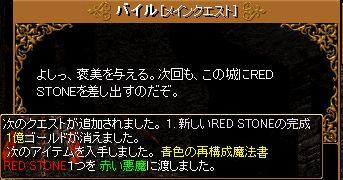 1123赤い悪魔3