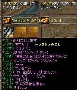 0823 ありがとう><