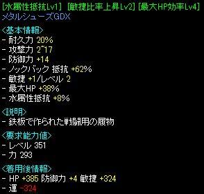 0823増幅メタシュGDX