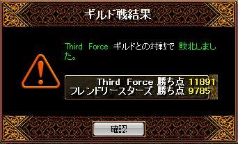 FSGv08.24戦積