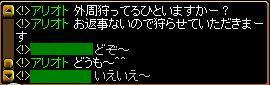 ハイランドB2叫び.jpg