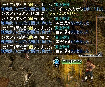 0104賭け11