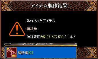 0826鋼鉄拳!