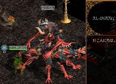 赤い悪魔-15