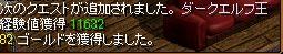 0927王様クエ