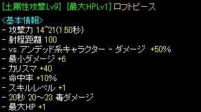 0816どろっぷSU