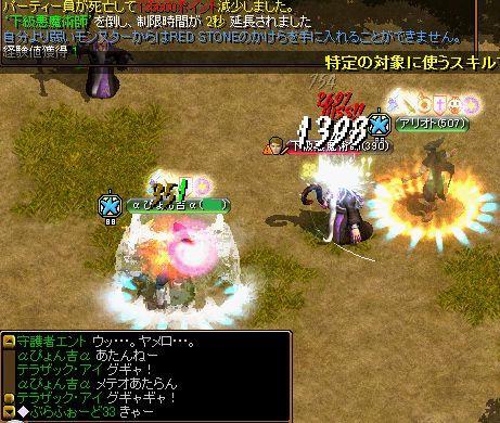 1216ぽいんと戦3