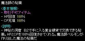 0523秘薬