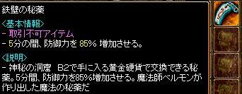 1116賭け3