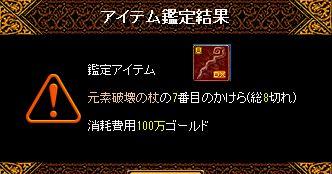 0221かけら