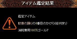 0409かけら1