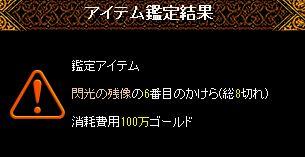 0409かけら2