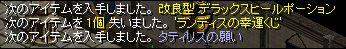 1106ランディスくじ1