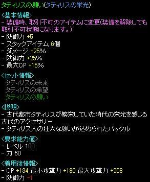 1106ランディスくじ2
