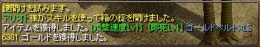 1029箱金腰げっつ!!