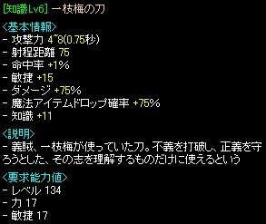 0313SU一枝梅
