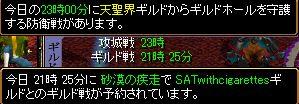 0425防衛&Gv