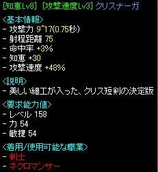 0224どろっぷ攻速剣