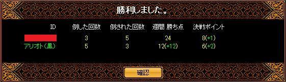 1vs1戦積1