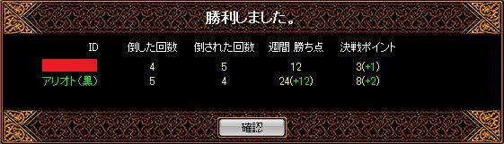 1vs1戦積2