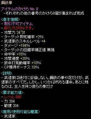 0323鋼鉄拳8