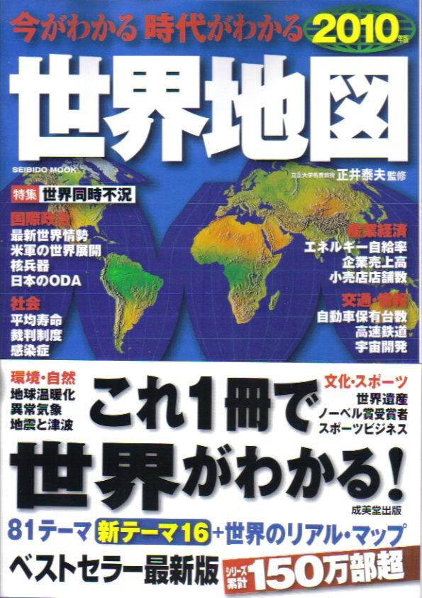 sekaichizu1