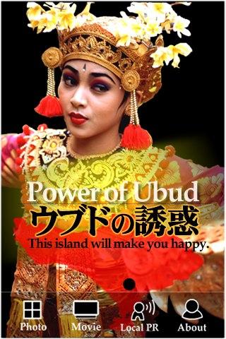 パワーウブド power ubud バリ島ウブド 写真イメージ