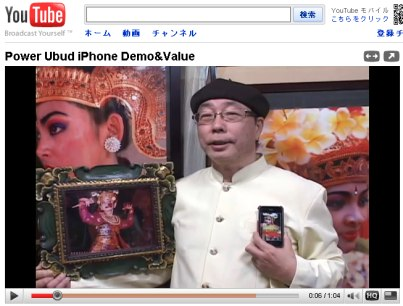 Youtubeで見る「玉地俊雄が語るバリ島との関わりとパワーウブド(power ubud)