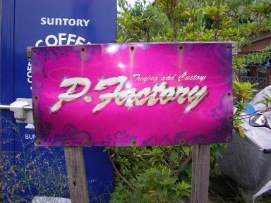 P-FACTORY様