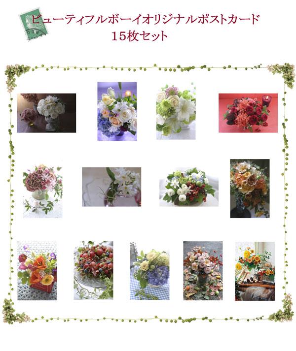 postcardset-1-web-brg.jpg