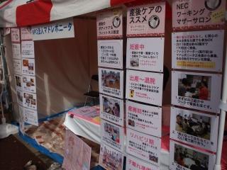 西東京市民まつり2