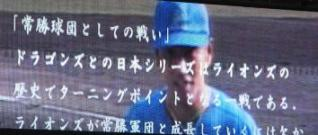 日本シリーズ回顧