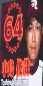 中島紹介画像2009