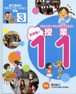 省三先生のコミュニケーション教室3